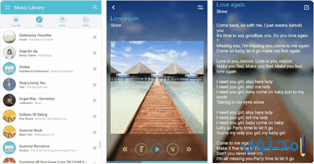 تطبيق SingPlay Karaoke your MP3
