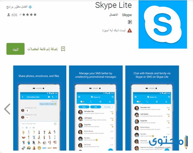 تطبيق Skype Lite
