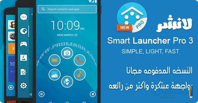 تطبيق Smart Launcher Pro
