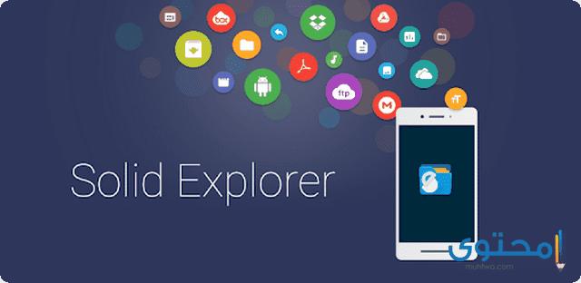 تطبيق Solid Explorer