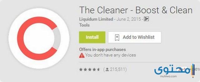 تطبيق The Cleaner