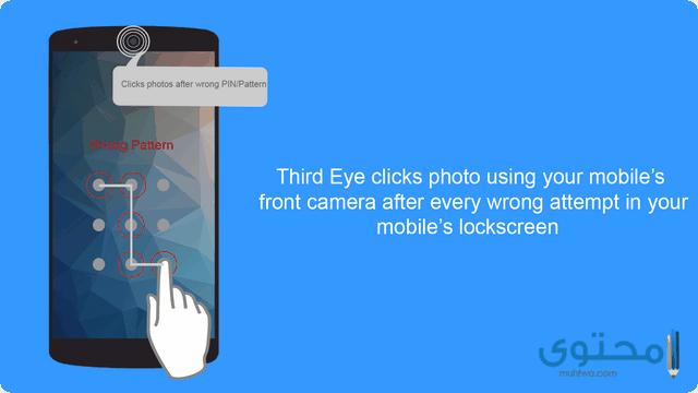 تطبيق Third Eye