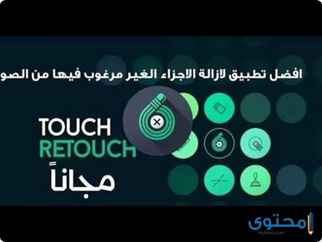 تطبيق TouchRetouch