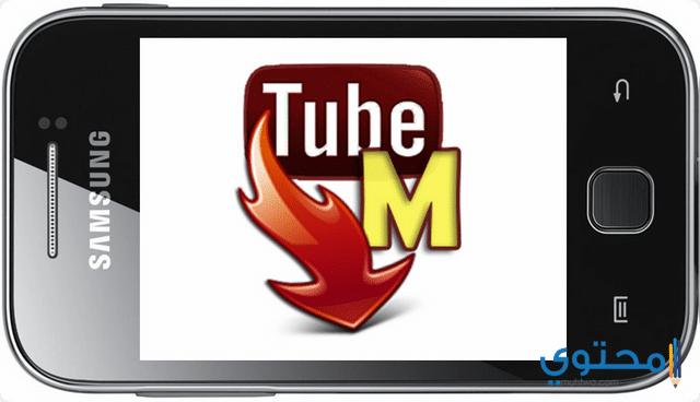 تحميل تطبيق Tubemate