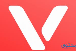 تطبيق VMate لصناعة الفيديوهات علىالأندرويد