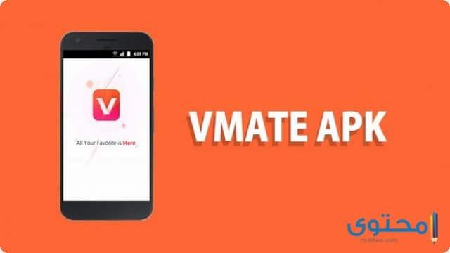 تطبيق VMate