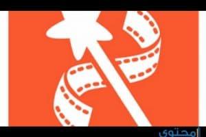 شرح وتحميل تطبيق فيديو شو Video show