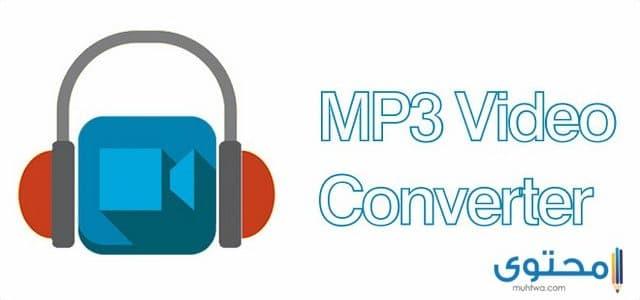 شرح وتحميل تطبيق Video to MP3 Converter