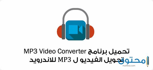 تطبيق Video to MP3 Converter