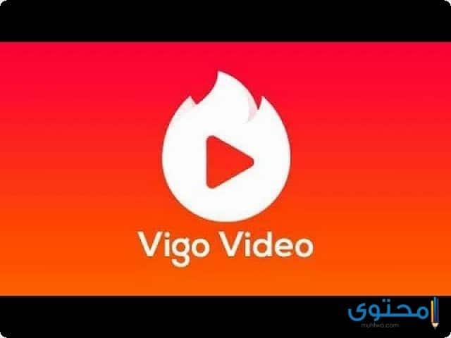تطبيق Vigo Video