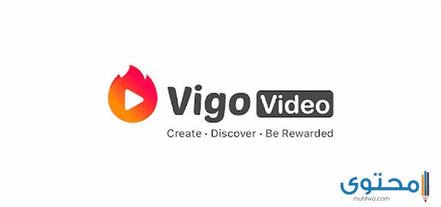 شرح وتحميل تطبيق Vigo Video