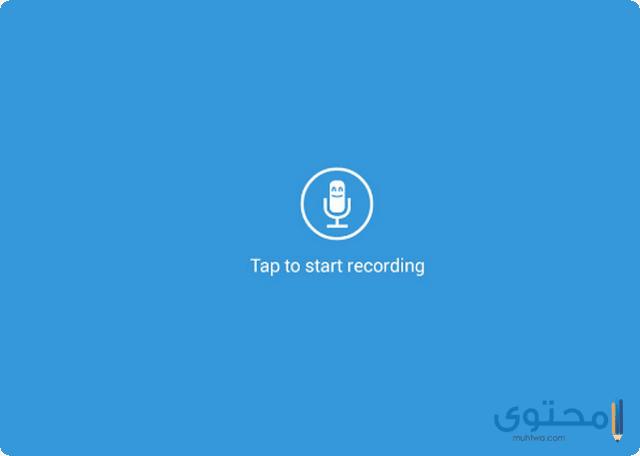 تطبيق Voice changer