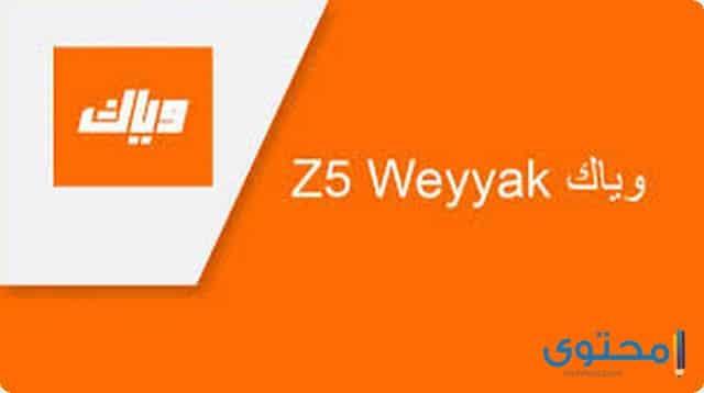 تحميل تطبيق WEYYAK Z5 لمشاهدة الافلام مجانا