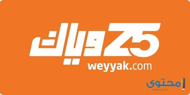 تطبيق WEYYAK Z5