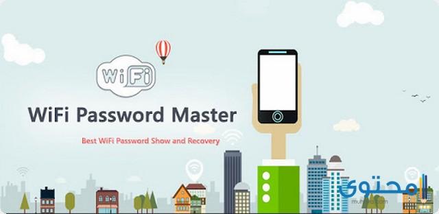 تطبيق WIFI PASSWORD MASTER