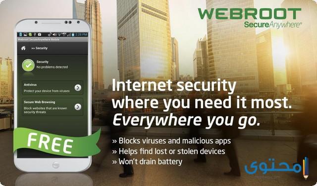تطبيق Webroot SecureAnywhere Mobile