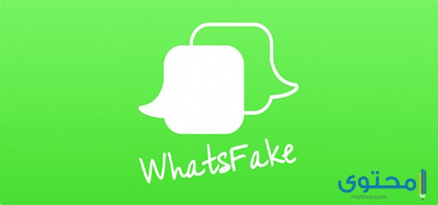 شرح وتحميل تطبيق WhatsFake للاندرويد