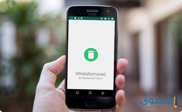 تطبيق WhatsRemoved