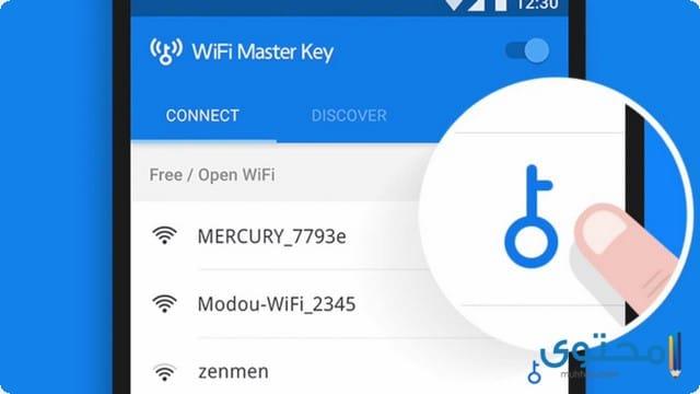 تطبيق WiFi Master Key