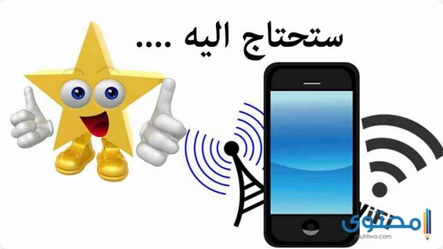 تطبيق Wifi Analyzer