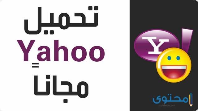 تطبيق Yahoo Messenger