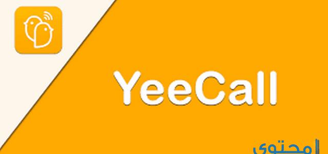 مميزات وعيوب تطبيق Yee call