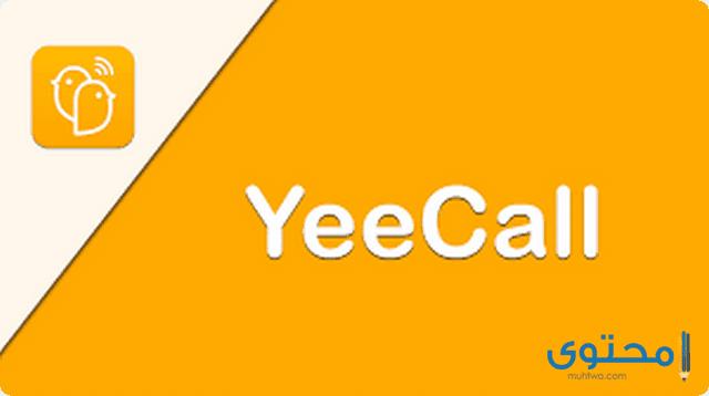 مميزات وعيوب تطبيق Yeecall
