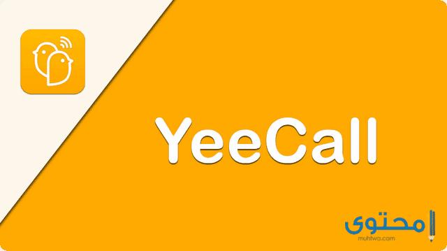 تطبيق YeeCall للأيفون