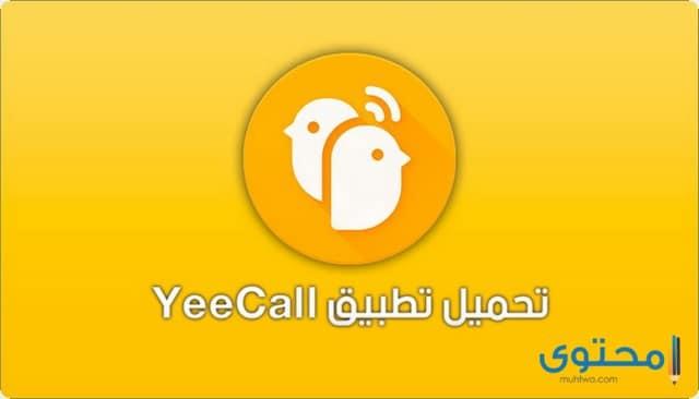 تطبيق YeeCall