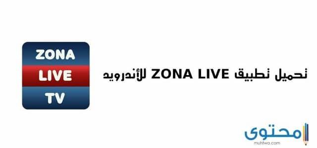 تحميل تطبيق Zona Live TV لمشاهدة قنوات Bein Sports