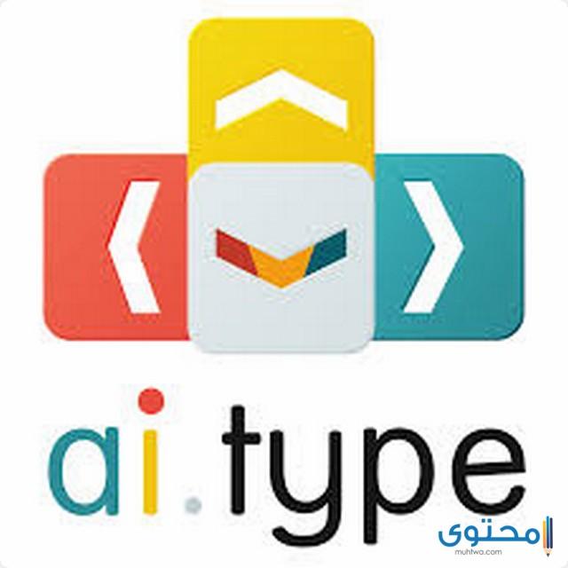 تطبيق ai.type