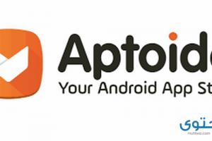 شرح وتحميل تطبيق aptoide apk للأندرويد