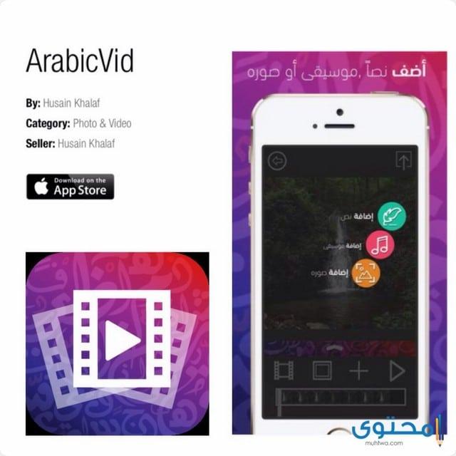 تطبيق arabicvid