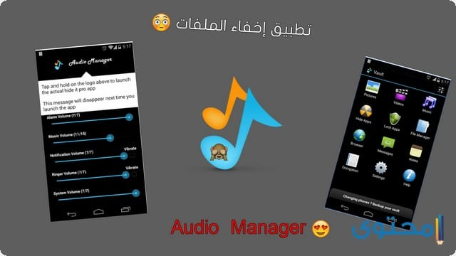 تطبيق Audio Manager