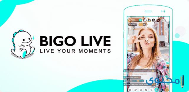 تطبيق bigo live 2018