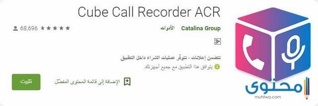 تطبيق cube call recorder ACR