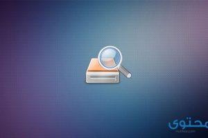 شرح وتحميل تطبيق diskdigger للأندرويد