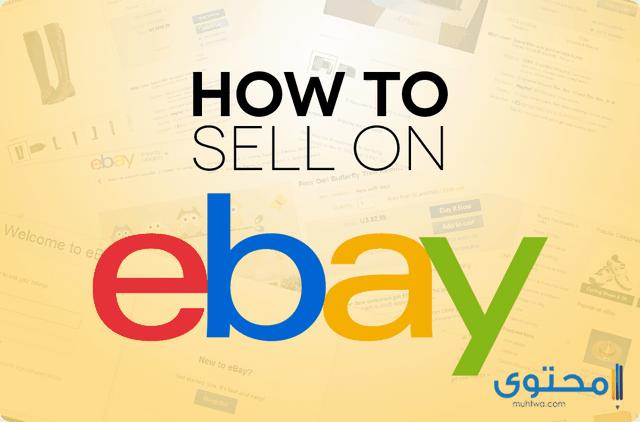 تطبيق eBay