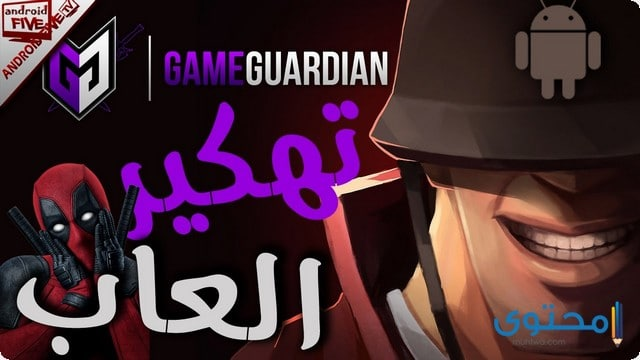 تطبيق game guardian