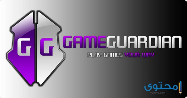 شرح وتحميل تطبيق game guardian