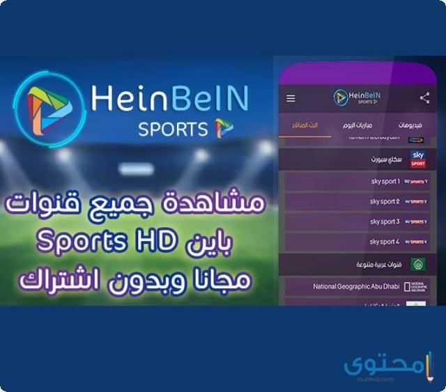 تطبيق hein 45