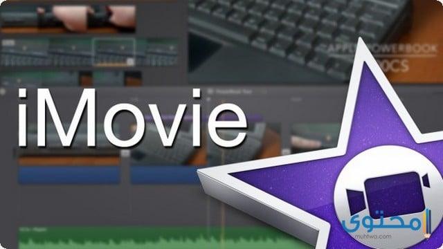 تحميل تطبيق iMovie للايفون مجانا