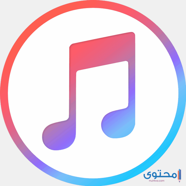 تطبيق iTunes