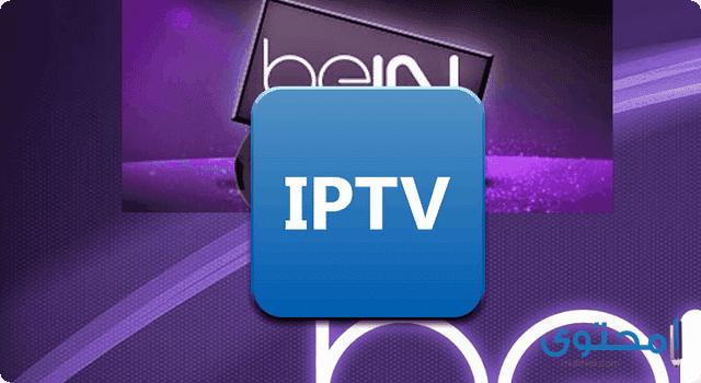 تطبيق iptv لتشغيل روابط القنوات وملفات M3U على اندرويد