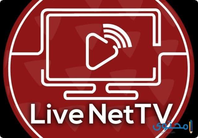 تطبيق live net TV IPTV