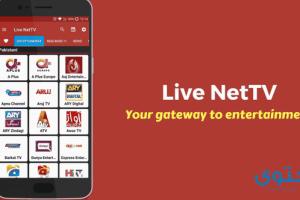 تحميل تطبيق live net TV IPTV للأندرويد