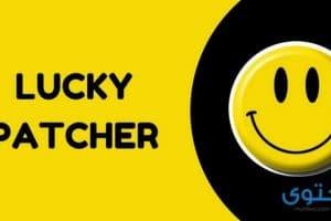 تحميل تطبيق lucky patcher اخر اصدار للاندرويد