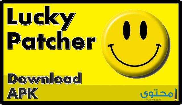تطبيق lucky patcher