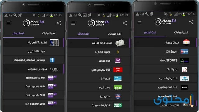 تطبيق mobein sport tv