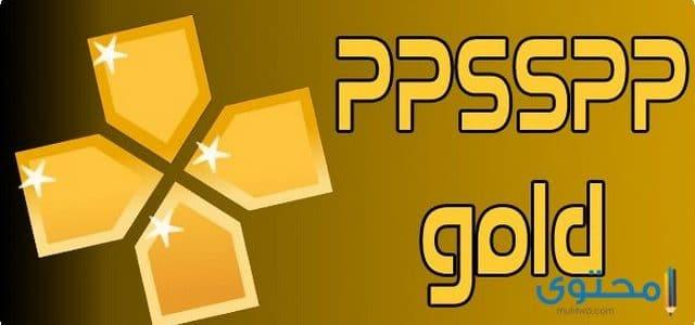 تحميل تطبيق ppsspp gold pro مجانا للأندرويد